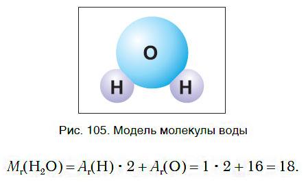Физические и химические свойства воды