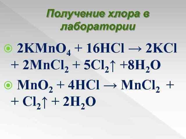 Получение галогенов. Применение галогенов и их соединений