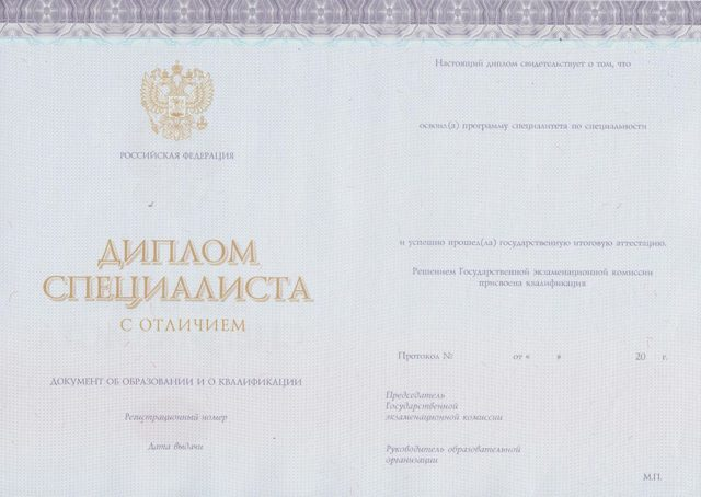 Красный диплом требования 2020 года