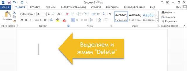 Как убрать лишнюю страницу в Ворде