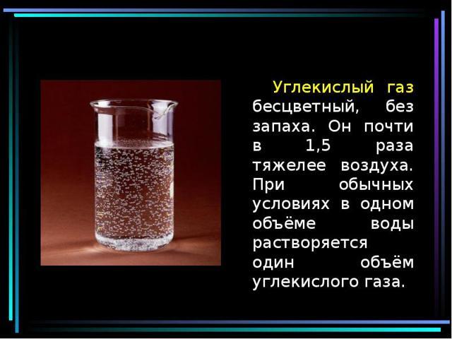 Физические и химические свойства углекислого газа