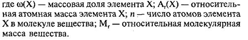 Молярная масса кислорода (o), формула и примеры