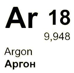 Формула аргона в химии