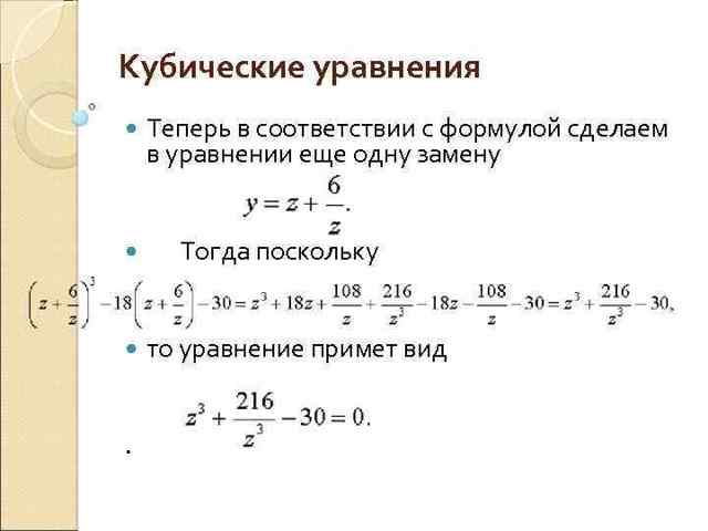 Кубические уравнения, формулы и примеры