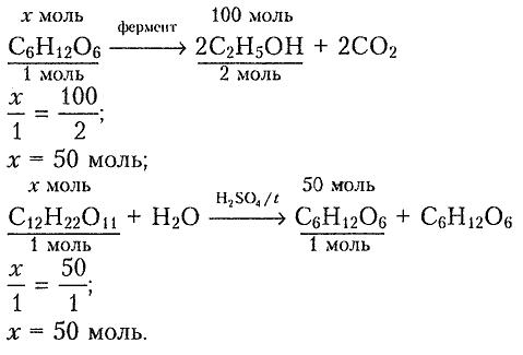 Формула сахарозы в химии