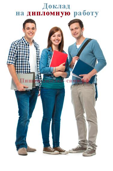 Доклад к дипломной работе (образец)