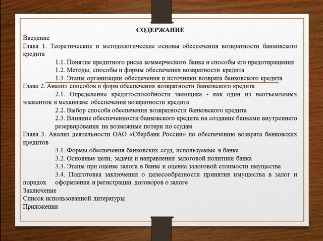 Как сделать презентацию к дипломной работе