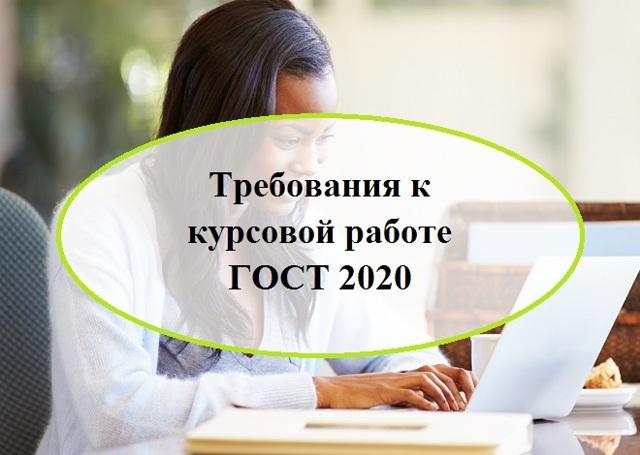 Требования к эссе по ГОСТу 2020 года