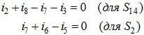 Формула второго закона Кирхгофа