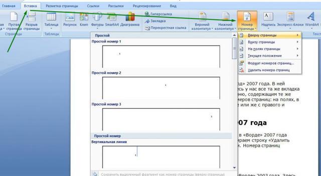 Как убрать нумерацию страниц в Ворде