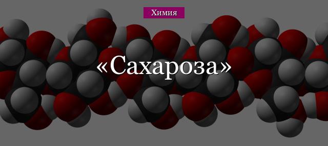 Формула сахара по химии