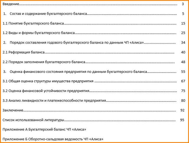 Расположение приложений в дипломной работе, требования 2020 года