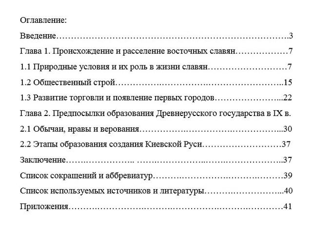 Пояснительная записка к курсовой работе