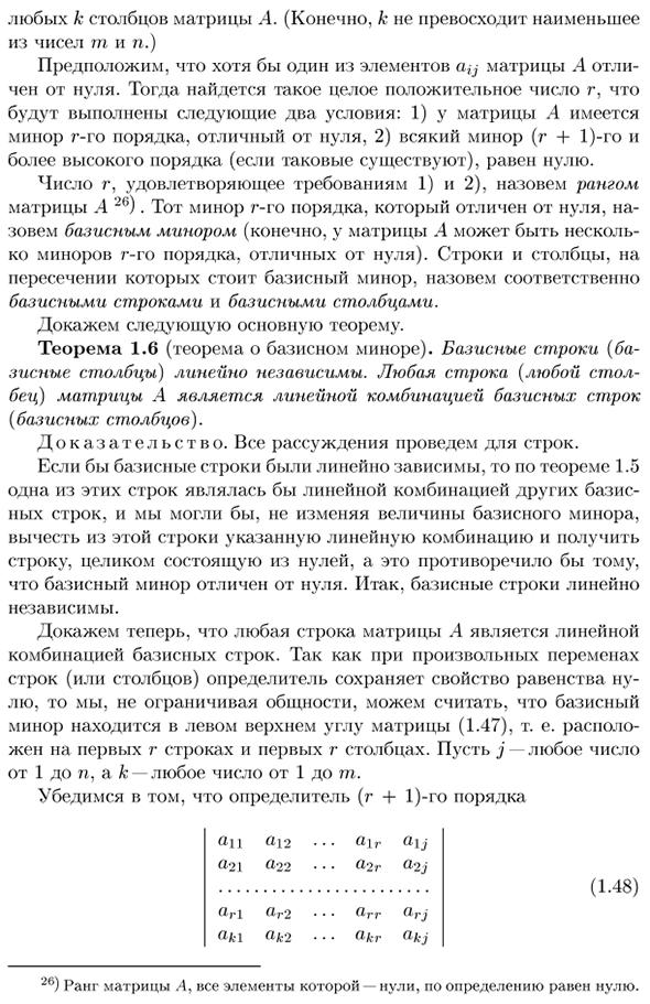 Теорема о базисном миноре матрицы