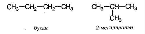 Строение алканов и их особенности (cnh2n+2), схема