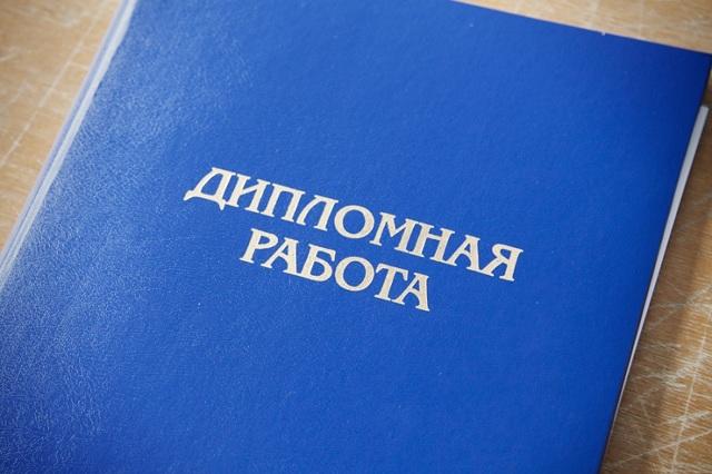 ГОСТ по оформлению дипломной работы 2015