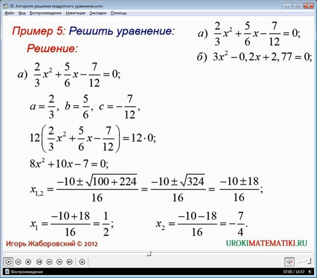 Алгоритм решения уравнений, формулы и примеры