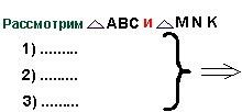 Признаки равенства треугольников, формулы и примеры