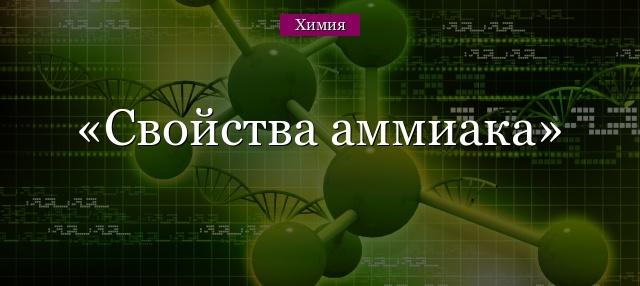 Аммиак: строение, формулы, свойства и примеры