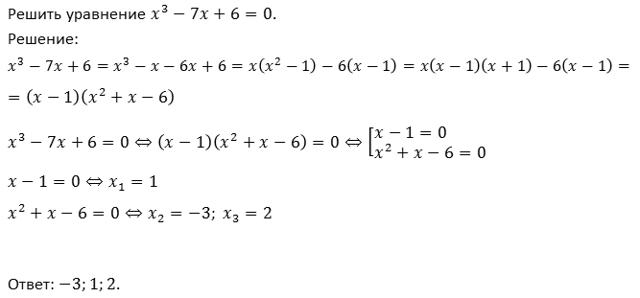 Примеры решения уравнений