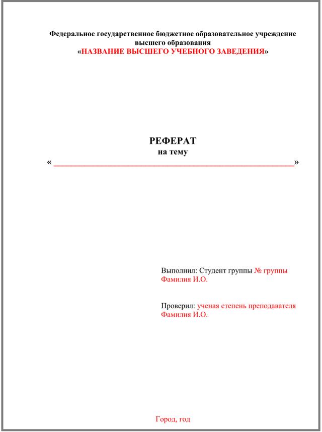 Доклад образец оформления 2020 года