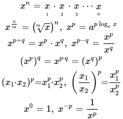 Интеграл степенной функции, формула и примеры