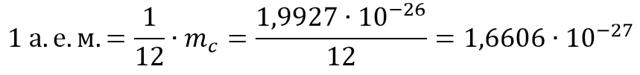 Единица измерения молярной массы