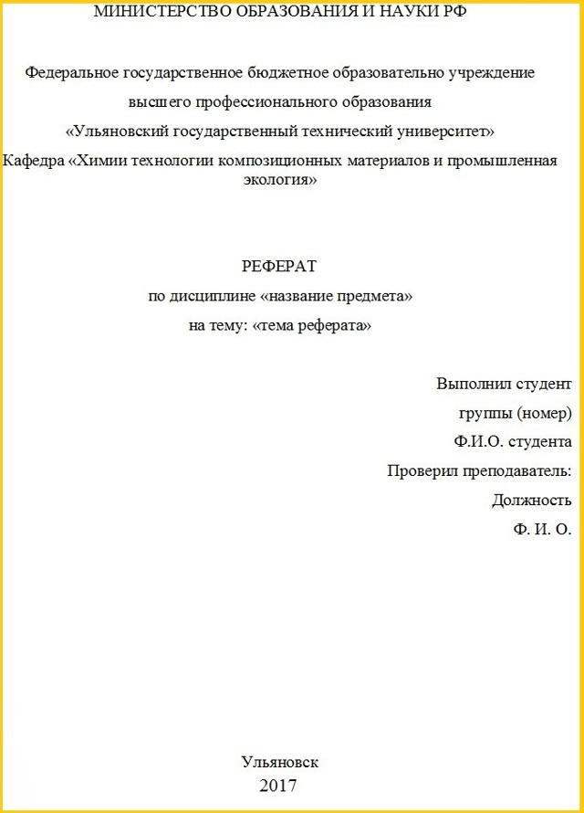 Доклад по ГОСТу 2020, образец