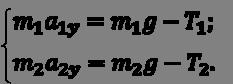 Динамика движения системы связанных тел