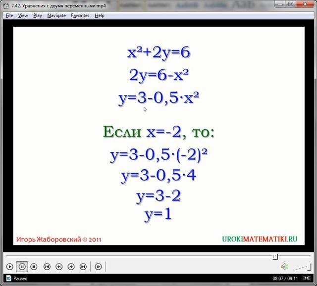 Уравнение с двумя неизвестными, формулы и примеры