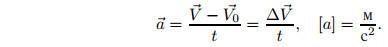 Инерциальные системы отсчета и принцип относительности