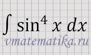 Интеграл от арксинуса, формула и примеры