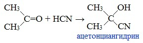 Формула ацетона в химии