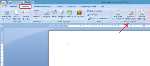 Как сделать разметку страницы в Ворде