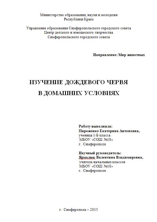 Как написать доклад