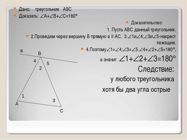 Внешний угол треугольника, формула и примеры