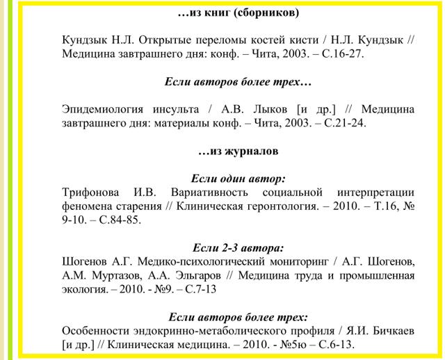 Как оформлять список литературы в курсовой работе