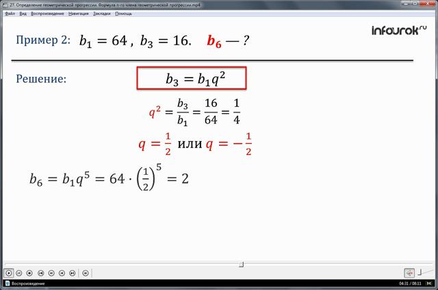 Формула n-го члена геометрической прогрессии