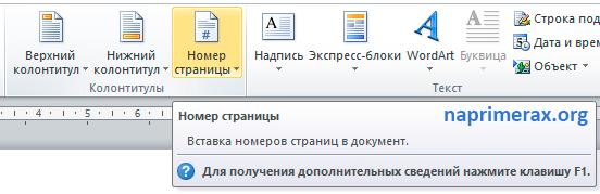Как пронумеровать страницы в Ворде 2010
