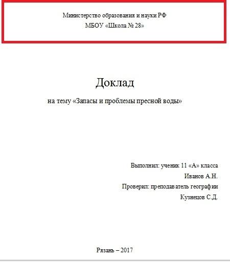 Как оформить титульный лист доклада