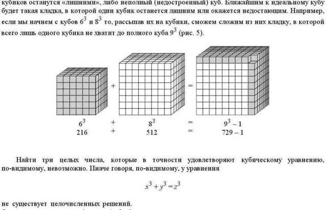 Великая и малая теоремы Ферма, формула и примеры