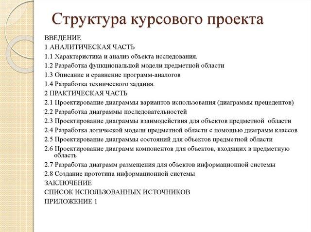 Структура курсовой работы, пример