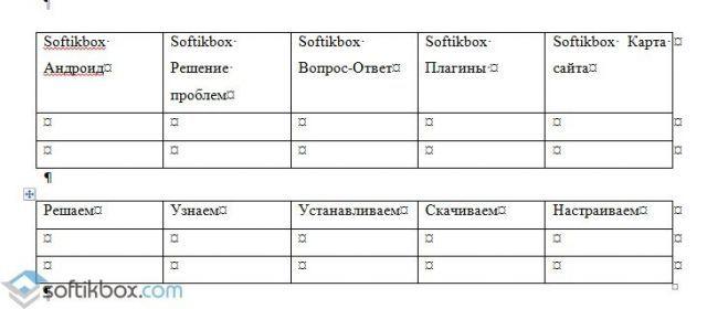 Как объединить таблицы в Ворде