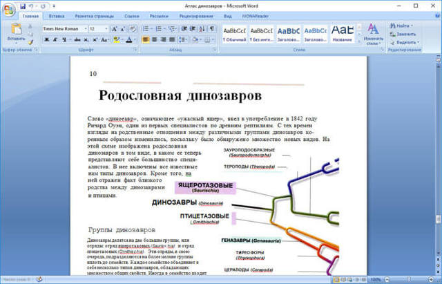 Как ПДФ перевести в Ворд для редактирования