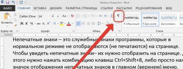 Как убрать разрыв страницы в Ворде